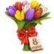 Поздравляем с Международным женским днём 8 Марта!