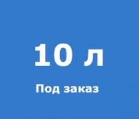 Изготовление раствора под заказ - 10 л