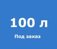 Изготовление раствора под заказ - 100 л