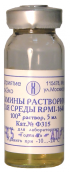 Витамины растворимые для среды RPMI-1640