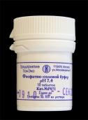 Таблетки фосфатно-солевого буфера, рН 7,4